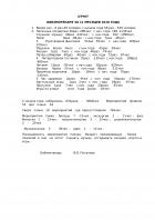 Отчет за 11 мес. 2018 год-1.jpg